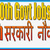 10th 12th Pass Indian Government Jobs 2015 (Apply Online)