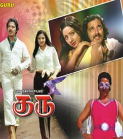 Watch Guru (1980) Tamil Movie Online