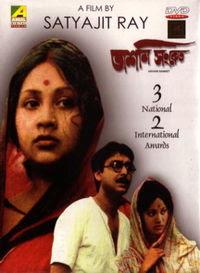 Ashani Sanket (1973) - Bengali Movie