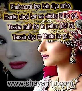 Hindi Shayari - Khubsoorat kya kah