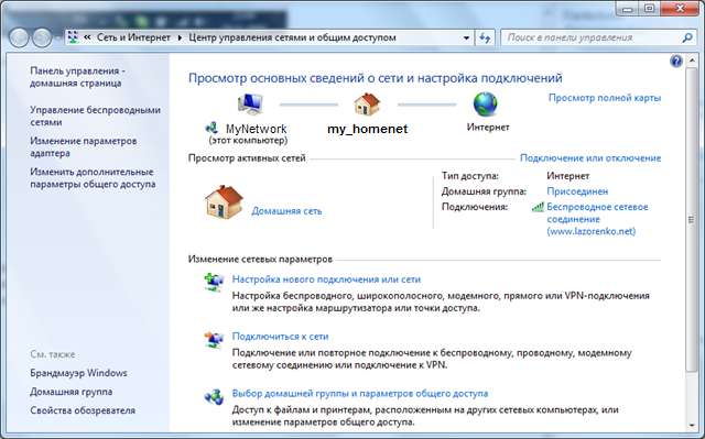 управление wifi сетью
