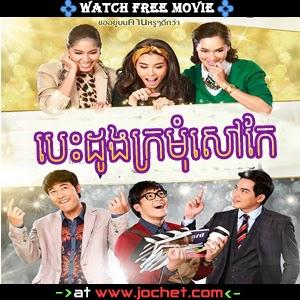 Bes Daung Kramoum Sawke-[02Ep] Continued