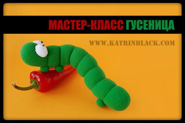 Гусеницы игрушки своими руками