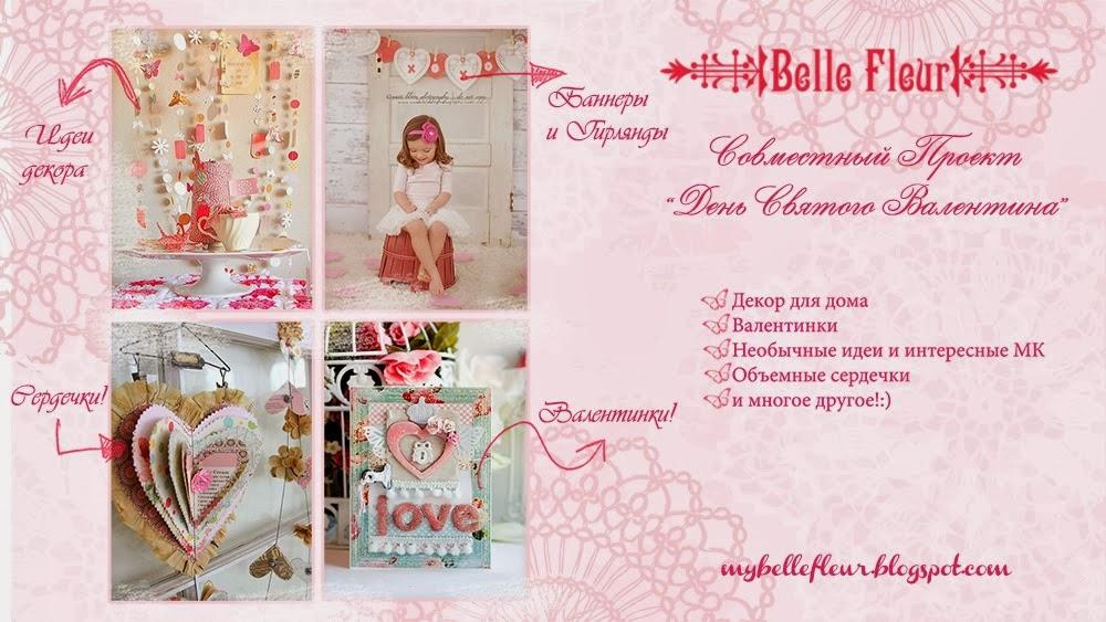 http://mybellefleur.blogspot.ru/2014/01/blog-post_29.html