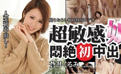 Watch-1119 Kurumi Aoi
