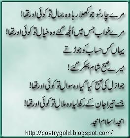 urdu poetry of amjad islam amjad,urdu poem, urdu nazam