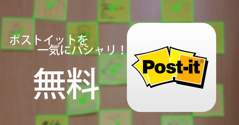 「Post-it Plus」ってアプリがバラバラにおいたポストイットをパシャリと認識