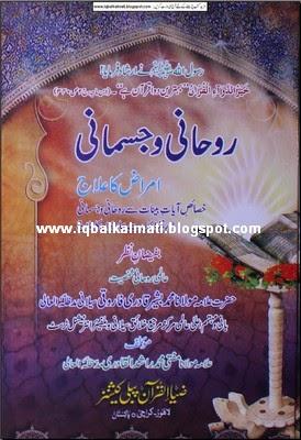 Rohane-O-Jsmani Amraz Ka Elaaj Book
