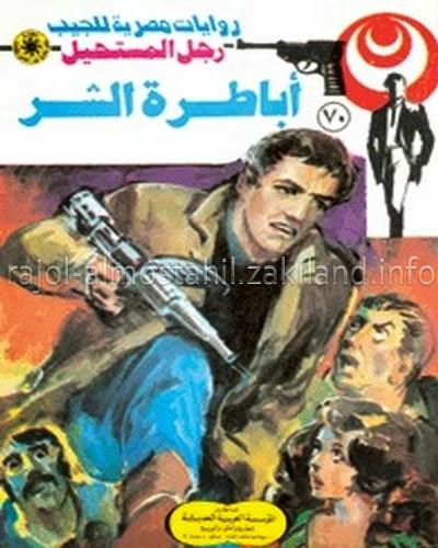 قراءة تحميل أباطرة الشر رجل المستحيل أدهم صبري نبيل فاروق