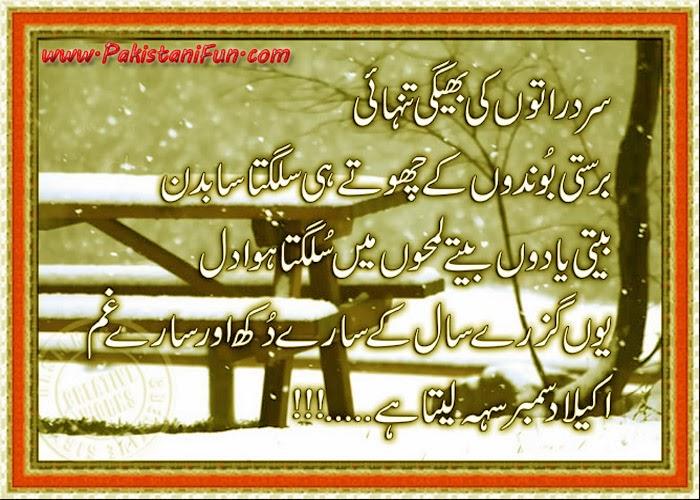 december poetry in urdu sms,december sad poetry urdu sms, december sad ...