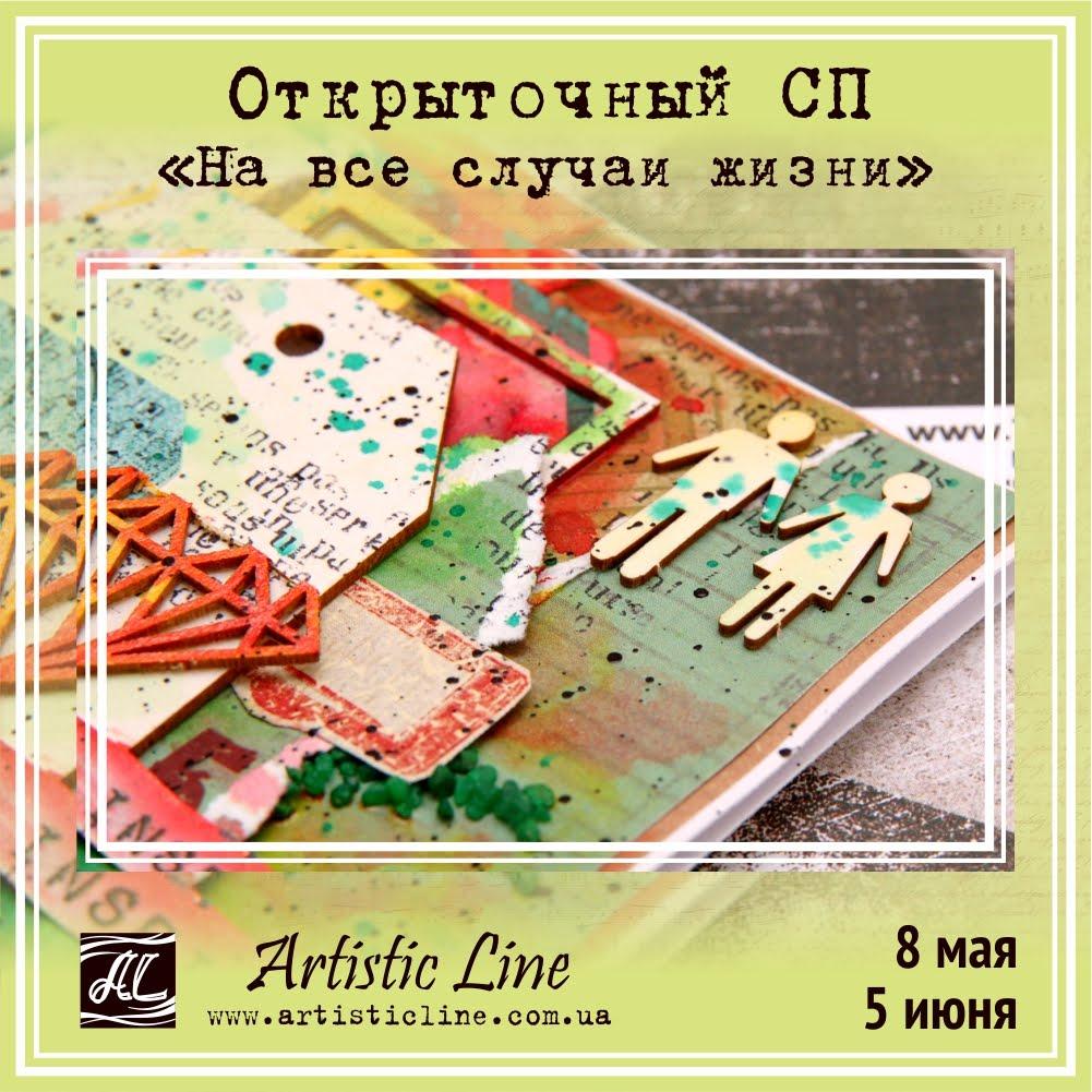 """СП """"На ўсё выпадкі жыцця"""" ArtisticLine 1 этап"""