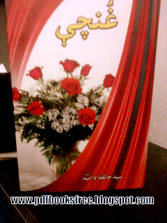 Ghunchay Pashto Poetry Book 