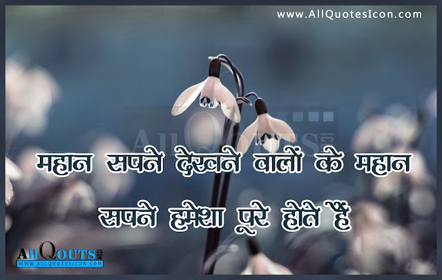 Hindi-Inspiration -Quotes-Images-Motivation-Inspiration-Thoughts-Sayings
