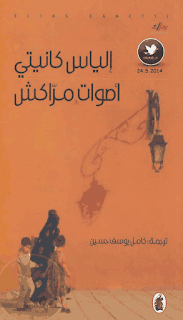 تحميل كتاب أصوات مراكش PDF الياس كانيتي