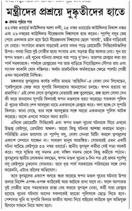 essay on chit fund scam