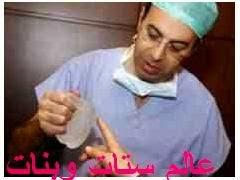 عملية تكبير الثدي تكبير وشد الثدي عمليات تكبير الثدي بالسيلكون و المحلول الملحي
