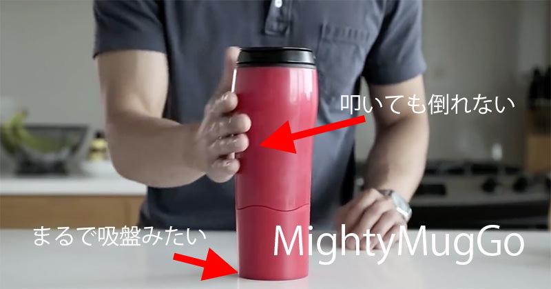 オフィス必須?叩いても倒れないマグ「MightyMugGo」