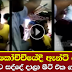Colombo train incident - (Watch Video)