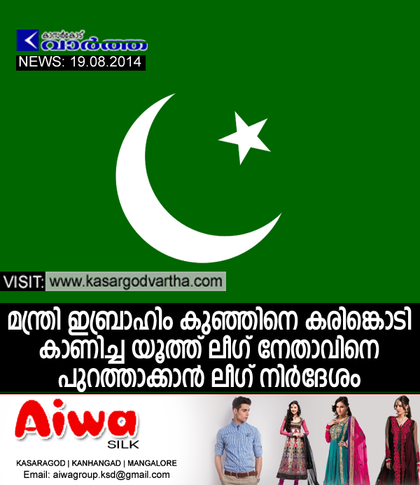 Kasaragod, Minister, Minister V.K Ibrahim Kunhi, Flag, Cherkalam Abdulla, inauguration, Muslim-league, Youth league leader to be expelled-IUML.