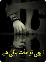 Abi Tu Maat Baqi Hai (Romantic Urdu Novels) By Umera Ahmed complete in pdf