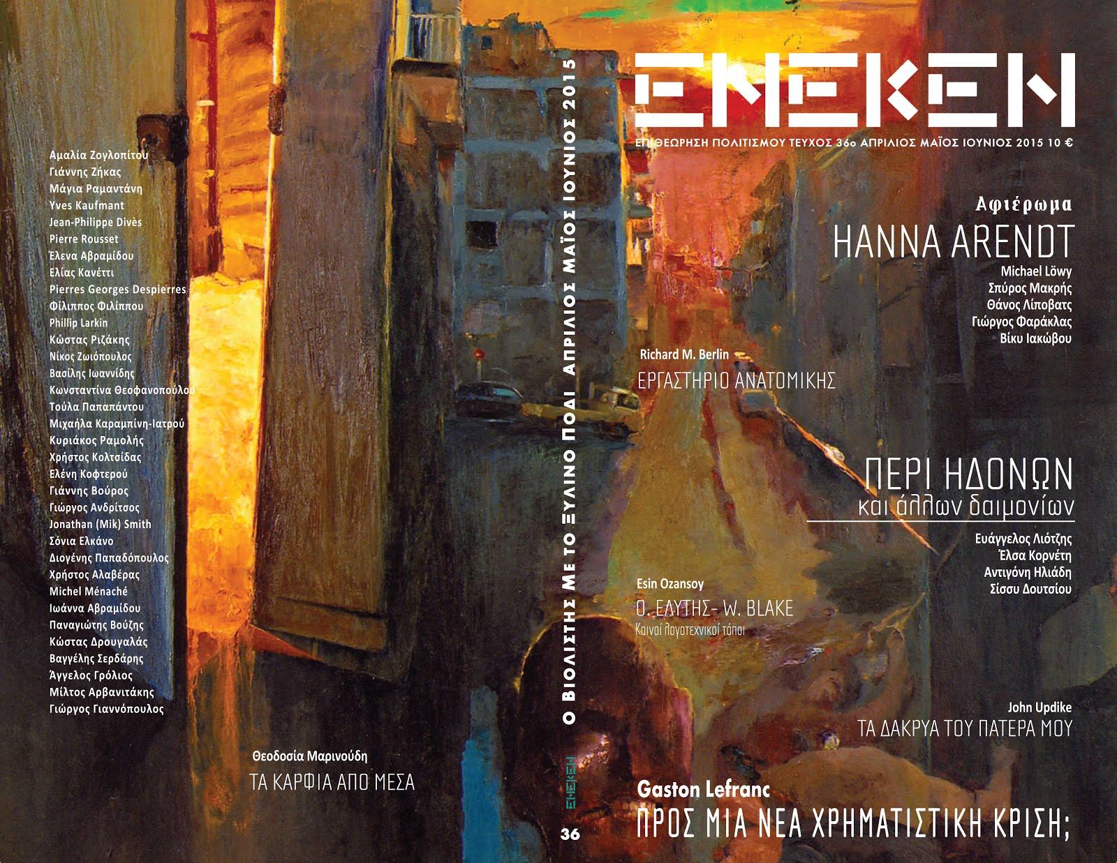 ENEKEN τεύχος 36