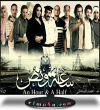 مشاهدة فيلم العيد ساعة ونص بطولة 33 ممثل مصري مشاهدة مباشرة اون لاين