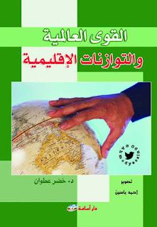 حمل كتاب القوى العالمية والتوازنات الإقليمية - خضر عطوان
