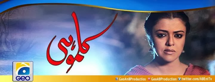 Kalmoohi Full Episode 15 – 9 January 2014 By Geo
