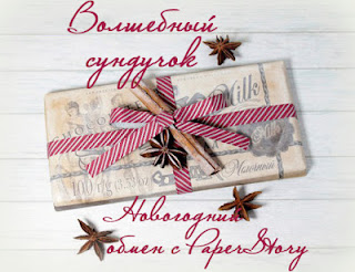 http://paperstory-shop.blogspot.ru/2015/12/blog-post_3.html