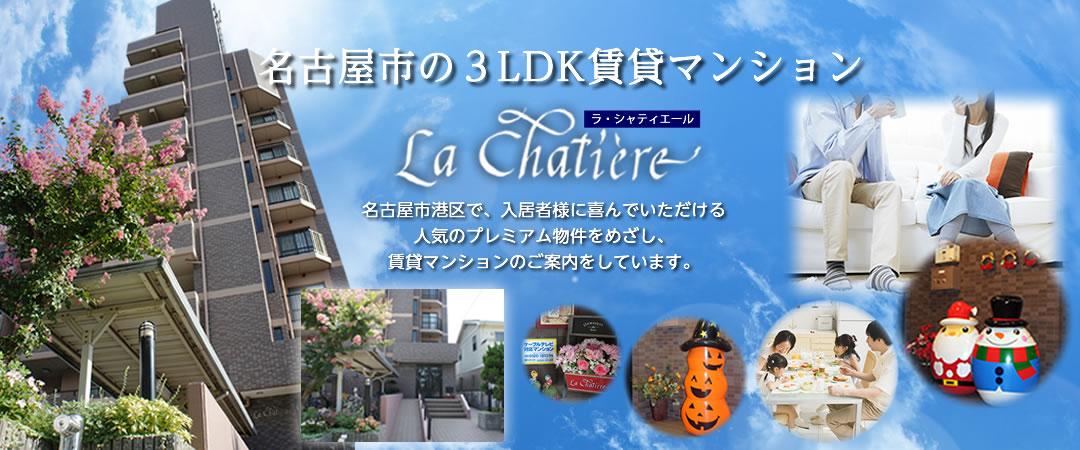 ラ・シャティエール・名古屋市港区3LDK賃貸マンション。子育て世代に安全・安心・便利・快適・感動を