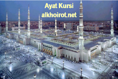 Ayat Kursi
