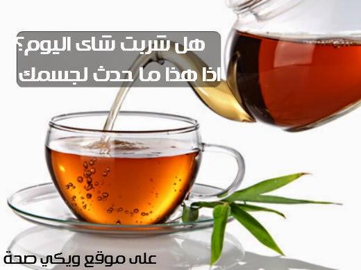 قوائد الشاى اضرار الشاي
