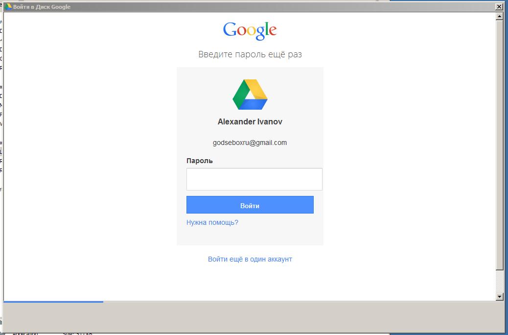 Вход в Диск Google