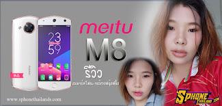 โทรศัพท์ฟรุ้งฟริ้ง Meitu M8