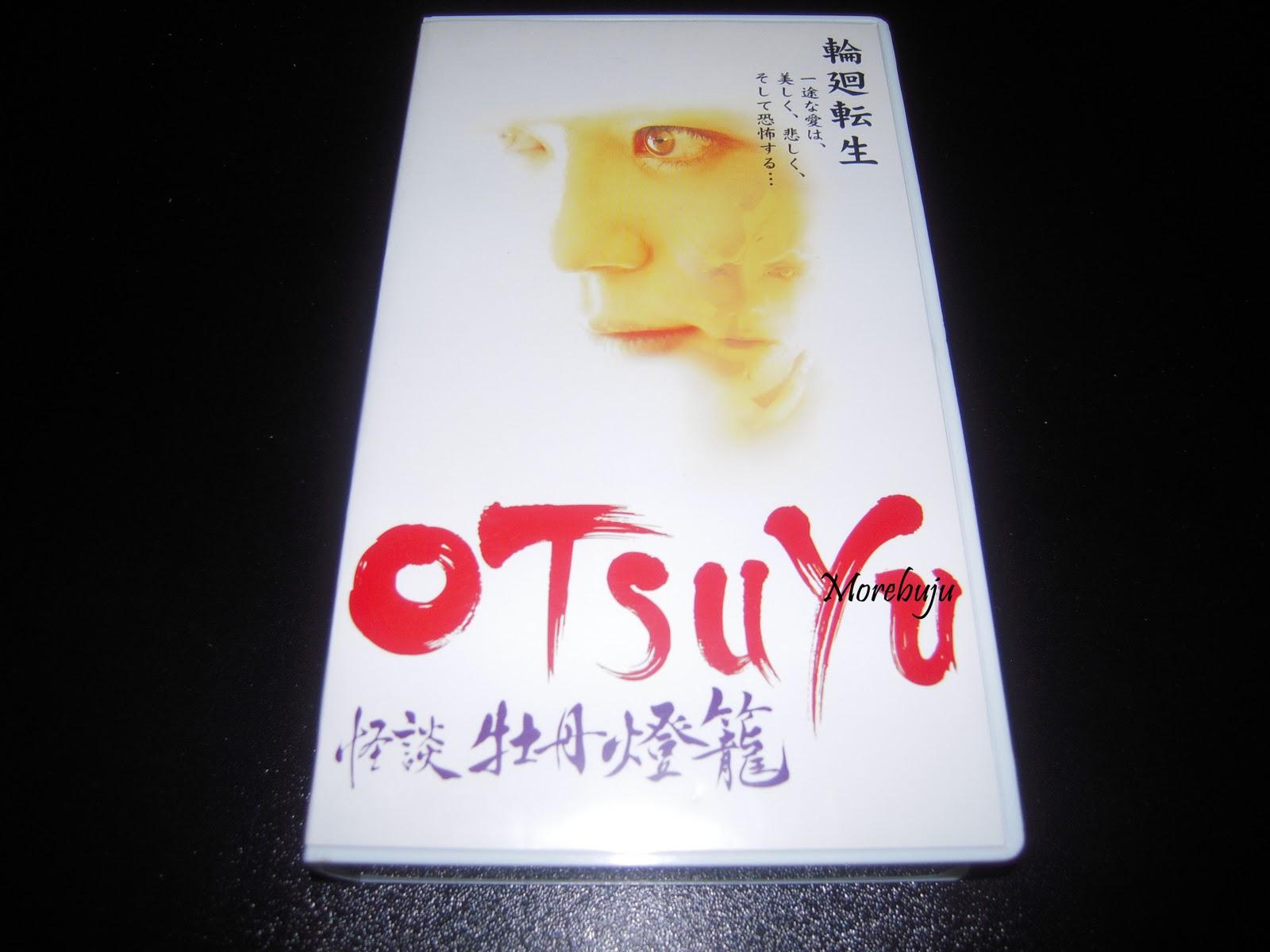 Otsuyu: Kaidan botan-doro movie