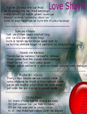 Love Shayari Urdu SMS facebook in english in urdu facebook ...