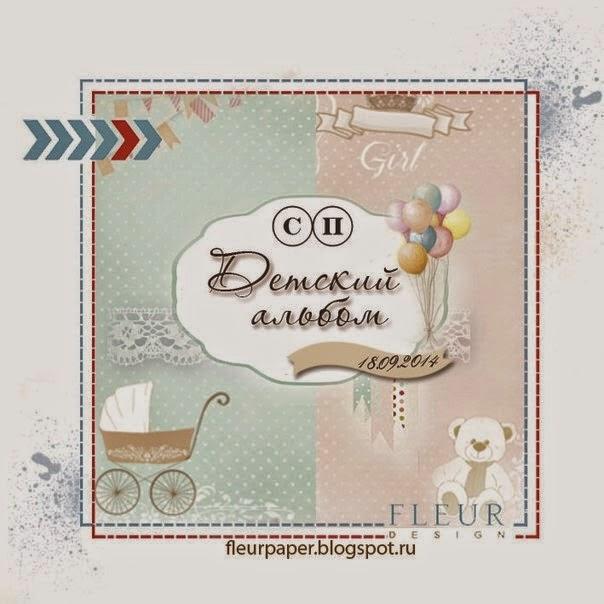 http://fleurpaper.blogspot.ru/2014/10/4.html