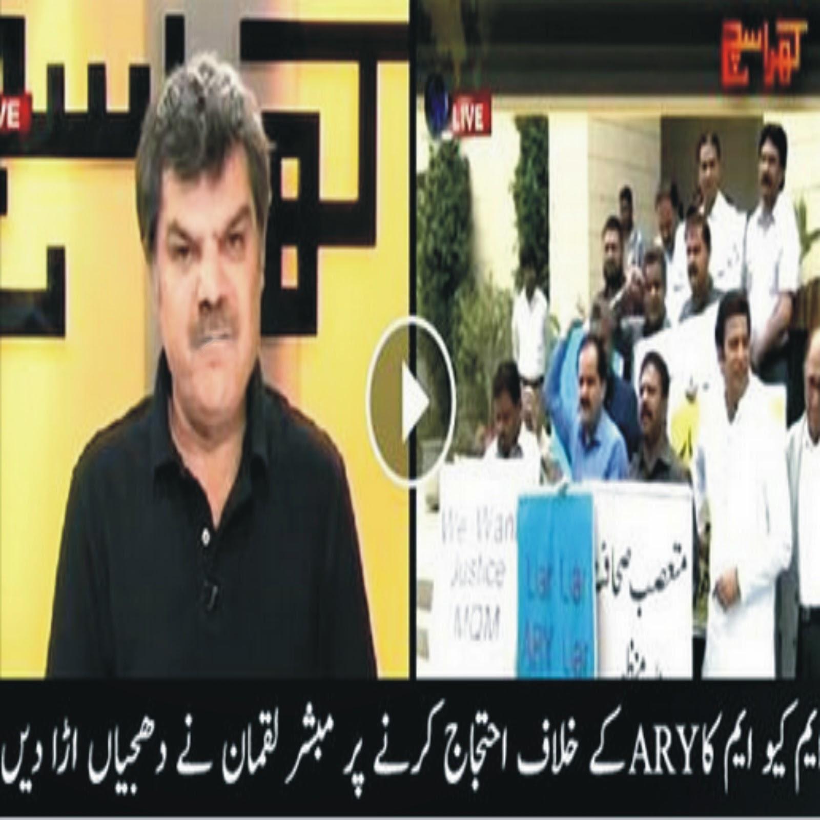 Mubashir Luqman Mqm Mubashir Luqman Blast on Mqm