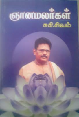 Gnanamalar By Suki.Sivam Buy Online