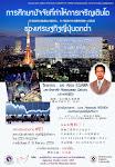 """""""การศึกษาปัจจัยที่ทำให้การเจริญเติบโตของเศรษฐกิจญี่ปุ่นตกต่ำ"""" 日本経済の低成長の要因と、タイ経済の中長期的発展への教訓"""
