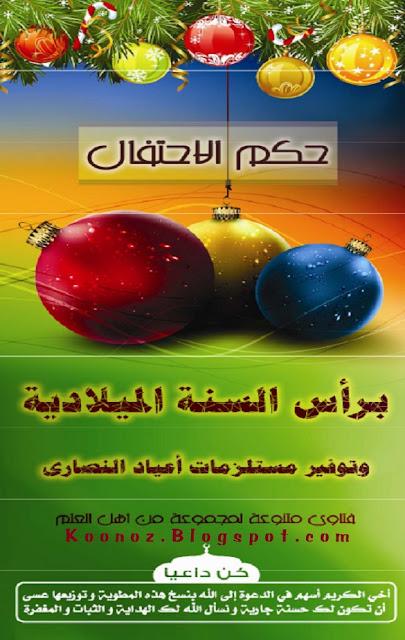 http://koonoz.blogspot.com/2015/12/rasse-sana-miladiya-pdf.html