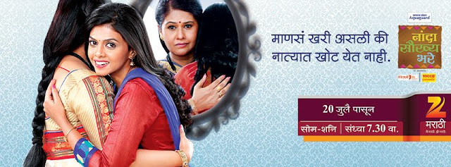 Nanda Saukhya Bhare - Another Saas Bahu Serial