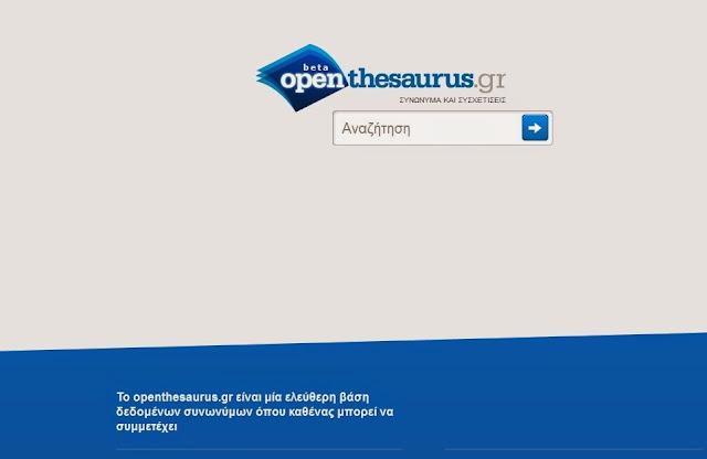 http://www.openthesaurus.gr/