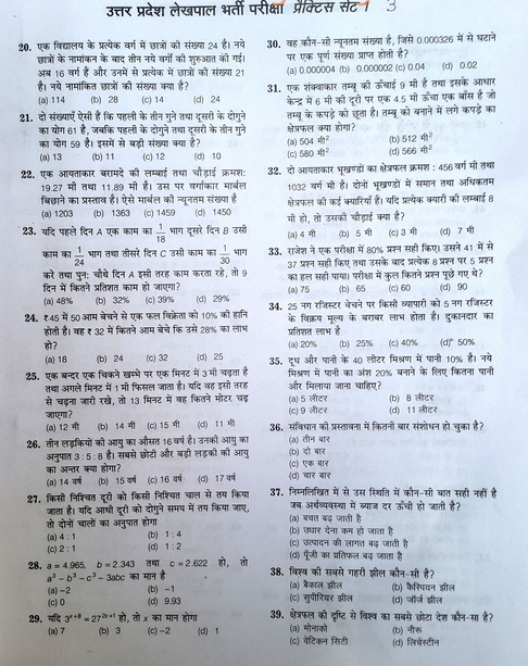 Up Lekhpal Question Paper 2017 With Answer Pdf Sarkari