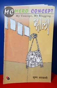 Nepali Audio Novel