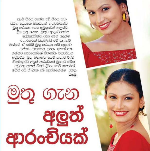 Latest News from Muthu Tharanga : Gossip Lanka News And Sri Lanka Hot ...