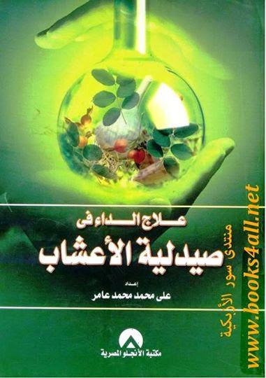 علاج الداء في صيدلية الأعشاب - علي محمد محمد عامر pdf