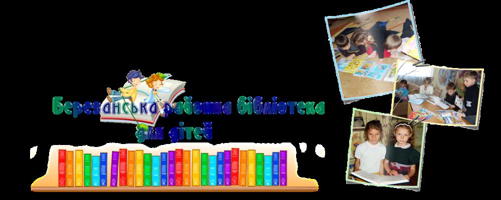 Блог Березанської районної бібліотеки для дітей