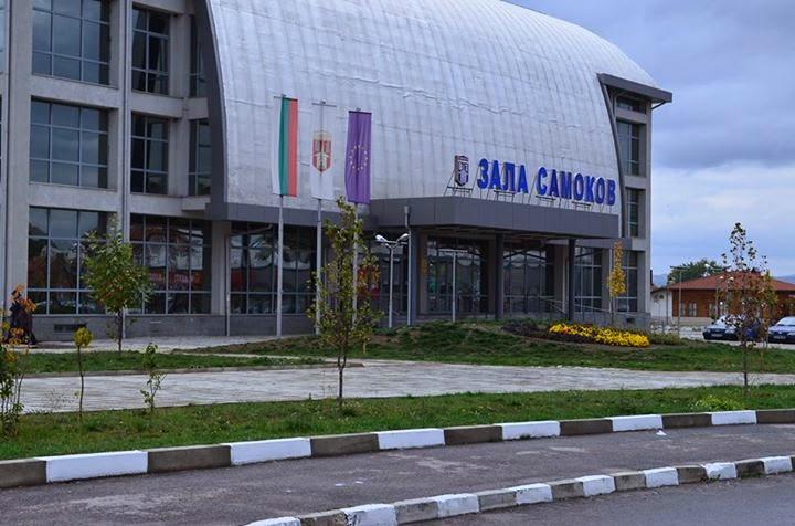 зала Арена - Самоков