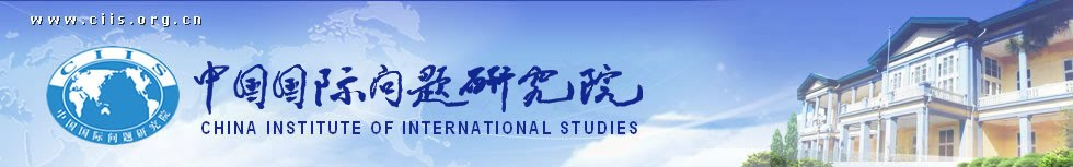 CHINA INSTITUTE OF INTERNATIONAL STUDIES